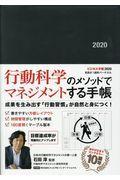 ビジネス手帳(ブラック・見開き1週間バーチカル式) 2020の本