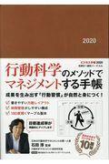 ビジネス手帳(ブラウン・見開き1週間バーチカル式) 2020の本