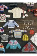 世界の伝統柄を編むミニチュアニットコレクションの本