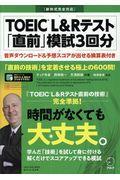 TOEIC L&Rテスト「直前」模試3回分の本