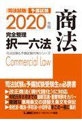 司法試験&予備試験完全整理択一六法 商法 2020年版の本