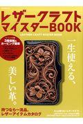 レザークラフトマイスターBOOKの本