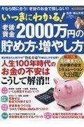 いっきにわかる!老後資金2000万円の貯め方・増やし方の本