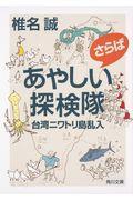 さらばあやしい探検隊台湾ニワトリ島乱入の本
