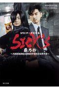 SICK'S覇乃抄の本