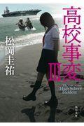 高校事変 3の本