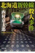 北海道新幹線殺人事件の本