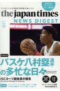 the japan times NEWS DIGEST Vol.80(2019.9)の本