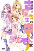 古屋先生は杏ちゃんのモノ 9の本