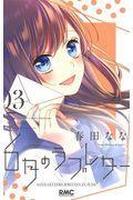 6月のラブレター 03の本