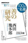 西田幾多郎善の研究の本
