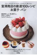 富澤商店の厳選100レシピお菓子・パンの本