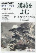 漢詩をよむの本