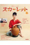 連続テレビ小説スカーレット Part1の本