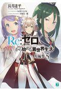 Re:ゼロから始める異世界生活短編集 5の本