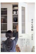 幸せな習慣の本