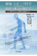 健康・スポーツ科学のための動作と体力の測定法の本