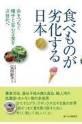 食べものが劣化する日本の本