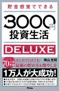 貯金感覚でできる3000円投資生活デラックスの本