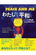 PEACE AND ME わたしの平和の本