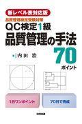 〈新レベル表対応版〉QC検定1級 品質管理の手法70ポイントの本