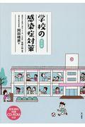 改訂版 学校の感染症対策の本