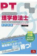 クエスチョン・バンク理学療法士国家試験問題解説専門問題 2020の本