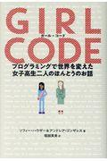 ガール・コードの本