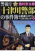 警視庁十津川警部の事件簿&鉄道ミステリーベストコミック 9の本
