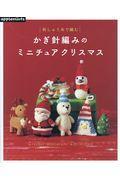 刺しゅう糸で編むかぎ針編みのミニチュアクリスマスの本