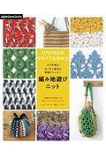 かぎ針編みカンタン技法で新鮮アレンジ!編み地遊びニットの本