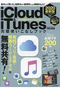 iCloud & iTunes完璧使いこなしブック 2020最新版の本