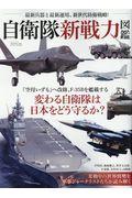 自衛隊新戦力図鑑の本