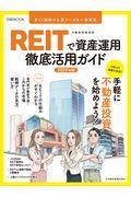 REIT(不動産投資信託)で資産運用徹底活用ガイド 2020年版の本