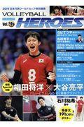 VOLLEYBALL HEROES Vol.1の本