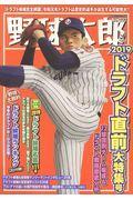 野球太郎 No.032の本
