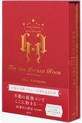 46番目の密室〈限定愛蔵版〉の本