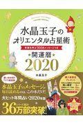 水晶玉子のオリエンタル占星術幸運を呼ぶ365日メッセージつき開運暦 2020の本