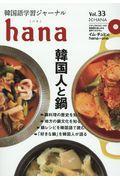 hana Vol.33の本