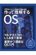 作って理解するOSの本