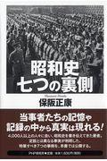 昭和史七つの裏側の本