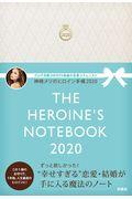 THE HEROINE'S NOTEBOOK 2020の本