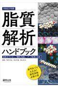 脂質解析ハンドブックの本
