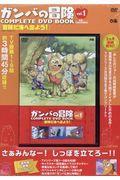 DVD>ガンバの冒険COMPLETE DVD BOOK VOL.1の本