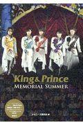 King&Prince MEMORIAL SUMMERの本
