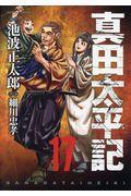真田太平記 17の本