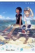 海色マーチ 1の本