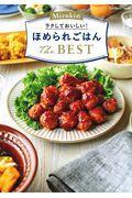 Mizukiのラクしておいしい!ほめられごはんThe BESTの本