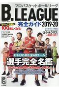 B.LEAGUE完全ガイド 2019ー20の本