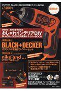おしゃれインテリアDIY BLACK+DECKER電動ドライバーBOOKの本